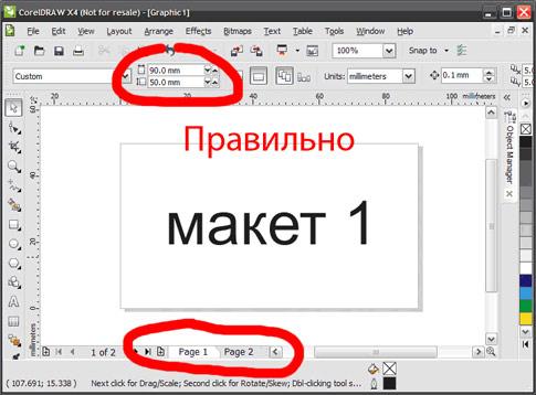 Как сделать макет для печати