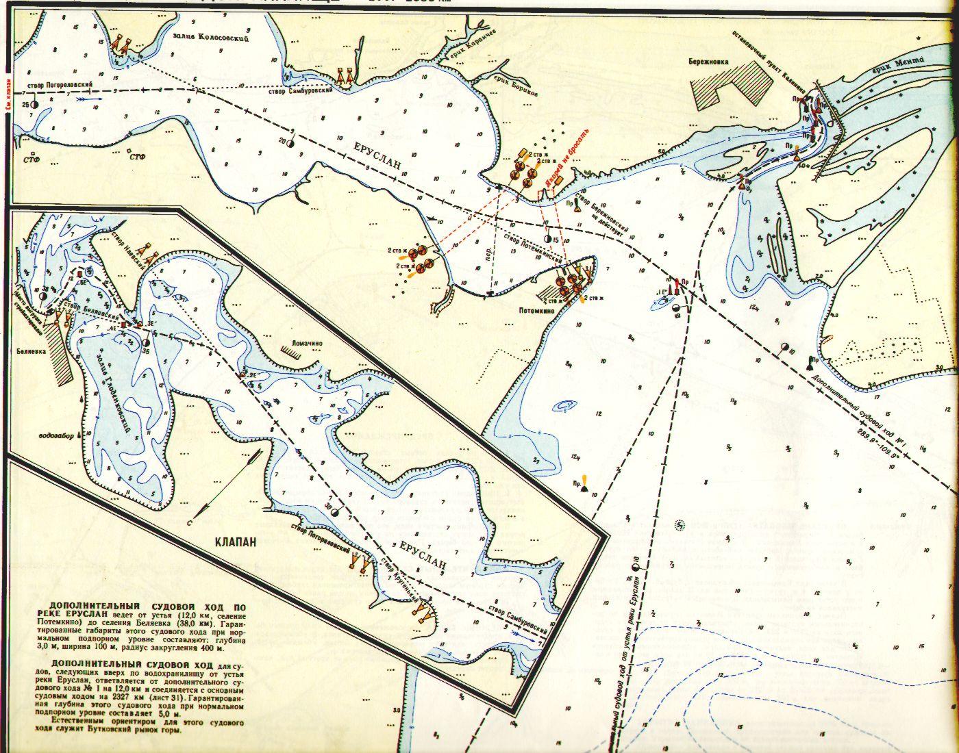 лоцманская карта самарского водохранилища называет пять
