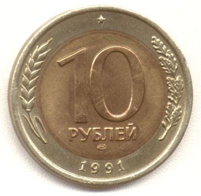 10 рублей 2010 ммд магнитная цена аукцион электроники в россии